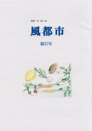 kazetoshi37.jpg